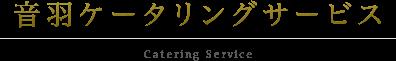音羽ケータリングサービス-個人向けサービス