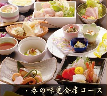 春の味覚会席コース