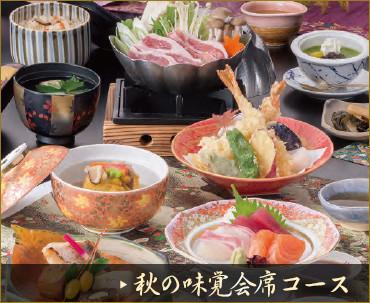 夏の味覚会席コース