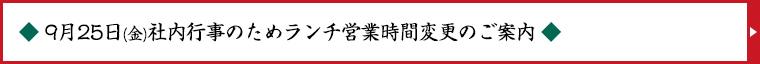 9月25日(金)ランチ営業時間短縮のお知らせ