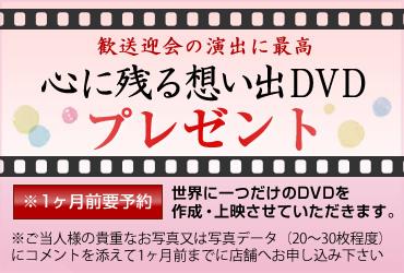 心に残る想い出DVDプレゼント