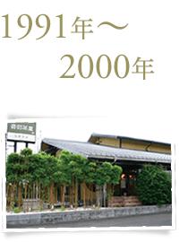 1991年〜2000年