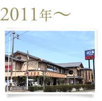 2011年〜