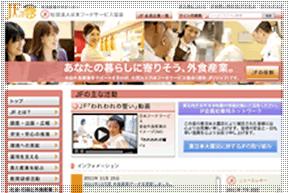 一般社団法人 日本フードサービス協会