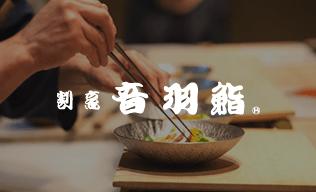 割烹 音羽鮨