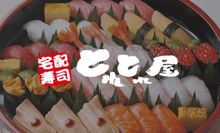 宅配寿司 とれとれ屋
