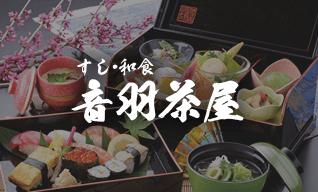 すし・和食 音羽茶屋