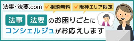 法事・法要.com 無料相談 阪神エリア限定 法事・法要のお困りごとにコンシェルジュがお応えします