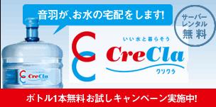 音羽がお水の宅配をします! CreCla