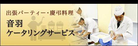 出張パーティー・慶弔料理 音羽ケータリングサービス