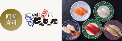 回転寿司 とれとれ屋