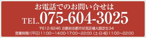 お電話でのお問い合せはTEL.075-604-3025